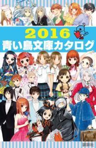 2016青い鳥文庫カタログ/青い鳥文庫 Kinoppy電子書籍