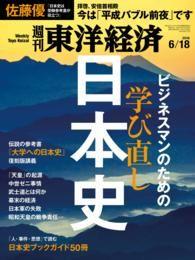 紀伊國屋書店BookWebで買える「週刊東洋経済 2016年6月18日号」の画像です。価格は600円になります。