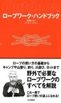 ロープワーク・ハンドブック Kinoppy電子書籍ランキング