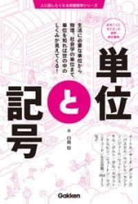 単位と記号 Kinoppy電子書籍ランキング