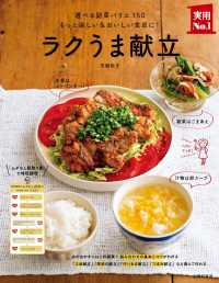ラクうま献立/市瀬悦子 Kinoppy電子書籍ランキング