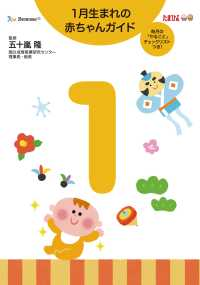 1月生まれの赤ちゃんガイド Kinoppy電子書籍ランキング