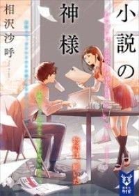 小説の神様/ Kinoppy電子書籍