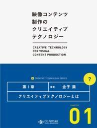 [映像コンテンツ制作のクリエイティブテクノロジー/第1章] ― クリエイティブテクノロジーとは/金子満 Kinoppy電子書籍