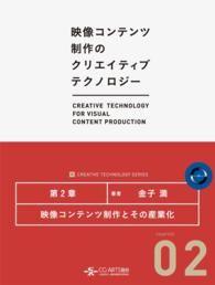[映像コンテンツ制作のクリエイティブテクノロジー/第2章] ― 映像コンテンツ制作とその産業化/金子満 Kinoppy電子書籍
