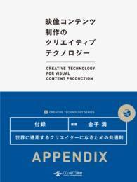 [映像コンテンツ制作の クリエイティブテクノロジー/Appendix] ― 世界に通用するクリエイターになるための共通則/金子満 Kinoppy電子書籍
