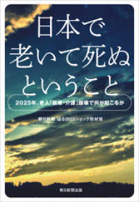 日本で老いて死ぬということ 2025年、老人「医療・介護」崩壊で何が起こるか Kinoppy電子書籍ランキング