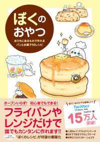 ぼくのおやつ - おうちにあるもので作れるパンとお菓子56レシピ - Kinoppy電子書籍ランキング