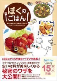 ぼくのごはん -  簡単&時短!誰でも美味しく作れるアイデアたっぷりの54レシピ ― - Kinoppy電子書籍ランキング