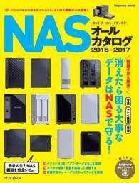 紀伊國屋書店BookWebで買える「NASオールカタログ2016-2017」の画像です。価格は1,199円になります。