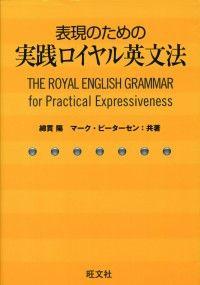 表現のための実践ロイヤル英文法(音声DL付) Kinoppy電子書籍ランキング
