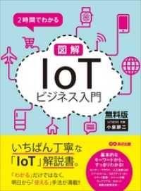 2時間でわかる図解Iotビジネス入門/小泉耕二 Kinoppy電子書籍
