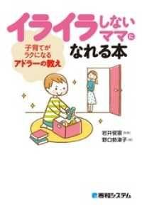 イライラしないママになれる本 子育てがラクになるアドラーの教え Kinoppy電子書籍ランキング