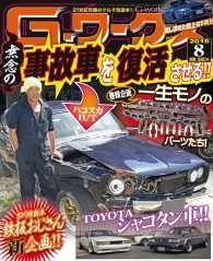 紀伊國屋書店BookWebで買える「Gワークス2016年8月号」の画像です。価格は500円になります。