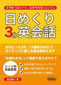 日めくり3分英会話 Kinoppy電子書籍ランキング