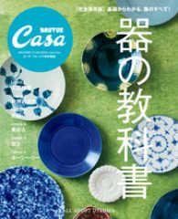 Casa BRUTUS特別編集 器の教科書 Kinoppy電子書籍ランキング