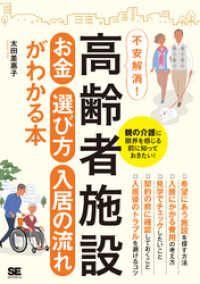 高齢者施設 お金・選び方・入居の流れがわかる本 Kinoppy電子書籍ランキング