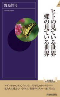 ヒトの見ている世界 蝶の見ている世界 Kinoppy電子書籍ランキング
