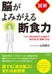 【図解】脳がよみがえる断食力 Kinoppy電子書籍ランキング