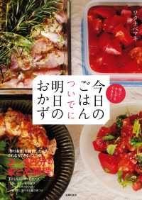 今日のごはん ついでに明日のおかず/ワタナベマキ Kinoppy電子書籍ランキング