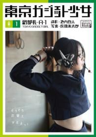 東京ガジェット少女 副部長A-1 〈4巻〉/池内啓人,荻原楽太郎 Kinoppy電子書籍ランキング