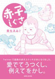 赤子しぐさ Kinoppy電子書籍ランキング