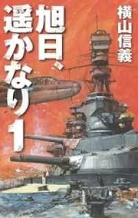 旭日、遥かなり1/ Kinoppy電子書籍