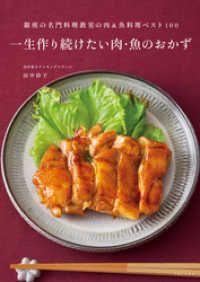 一生作り続けたい肉・魚のおかず Kinoppy電子書籍ランキング