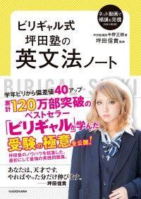 ビリギャル式 坪田塾の英文法ノート Kinoppy電子書籍ランキング