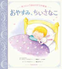 おやすみ、ちいさなこ Kinoppy電子書籍ランキング