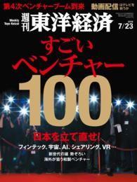 紀伊國屋書店BookWebで買える「週刊東洋経済 2016年7月23日号」の画像です。価格は600円になります。
