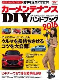 自動車誌MOOK カーメンテナンスDIYハンドブック2016 Kinoppy電子書籍ランキング