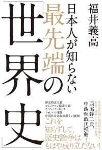 日本人が知らない 最先端の「世界史」 Kinoppy電子書籍ランキング