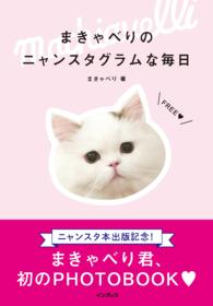 まきゃべりのニャンスタグラムな毎日/浜村菜月 Kinoppy電子書籍