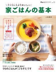 紀伊國屋書店BookWebで買える「ファミレスよりおいしい 家ごはんの基本」の画像です。価格は864円になります。