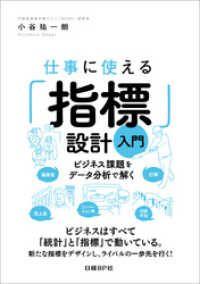 仕事に使える「指標」設計入門 ビジネス課題をデータ分析で解く/小谷祐一朗 Kinoppy電子書籍ランキング