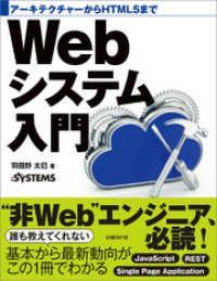 アーキテクチャーからHTML5まで Webシステム入門 Kinoppy電子書籍ランキング