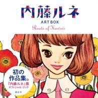 内藤ルネ ART BOX Roots of Kawaii 【無料お試し読み版】/内藤ルネ Kinoppy電子書籍