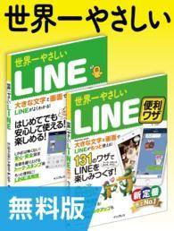 【無料版】世界一やさしいLINE&LINE便利ワザ 合本版/リブロワークス Kinoppy電子書籍
