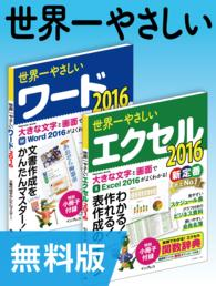 【無料版】世界一やさしいワード&エクセル2016 合本版/トップスタジオ Kinoppy電子書籍