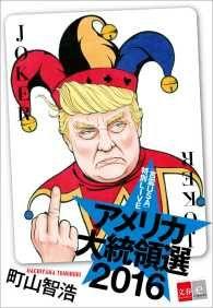 紀伊國屋書店BookWebで買える「「言霊USA」特別LIVE アメリカ大統領選2016【文春e-Books】」の画像です。価格は500円になります。