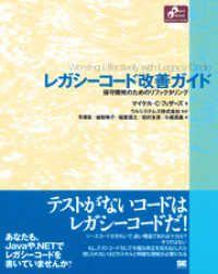 レガシーコード改善ガイド Kinoppy電子書籍ランキング