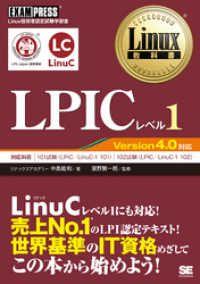 Linux教科書 LPICレベル1 Version4.0対応 Kinoppy電子書籍ランキング