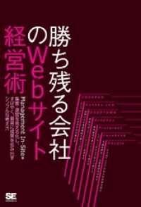 勝ち残る会社のWebサイト経営術/managementIn-site Kinoppy電子書籍