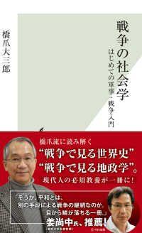 戦争の社会学~はじめての軍事・戦争入門~ Kinoppy電子書籍ランキング