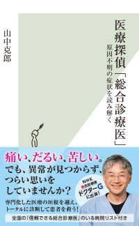 医療探偵「総合診療医」~原因不明の症状を読み解く~ Kinoppy電子書籍ランキング