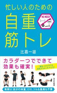 忙しい人のための「自重筋トレ」 Kinoppy電子書籍ランキング