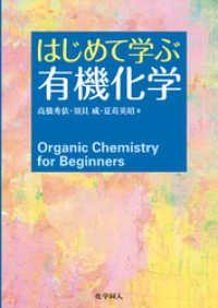 はじめて学ぶ有機化学 Kinoppy電子書籍ランキング
