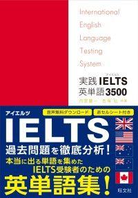 実践IELTS英単語3500(音声DL付) Kinoppy電子書籍ランキング