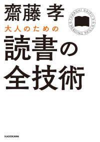 大人のための読書の全技術 Kinoppy電子書籍ランキング